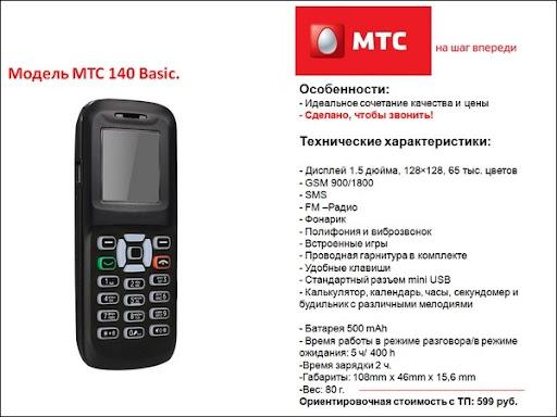 android смартфон МТС