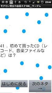 モテたい男女の会話ネタ100 PRO  screenshot 1