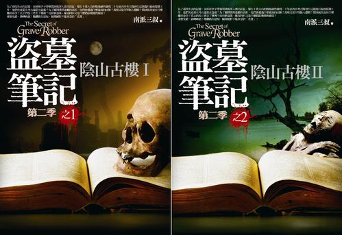 盜墓筆記第二季 - 1&2 - ├ Books 小說