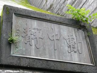 太田垣士郎氏による「動中静」の文字