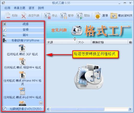 Android Apps Info: [影音轉檔] FormatFactory 格式工廠 3.6.1 繁體中文免安裝版
