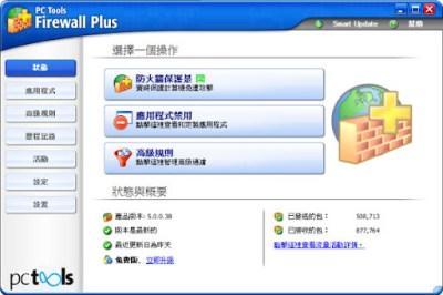pctools_firewall.jpg