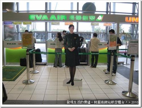 發現生活的價值: 在「高鐵桃園站」辦理航空公司登機手續