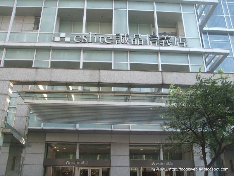 食在愛玩: 臺北東區-誠品信義旗艦店-亞洲最大書局