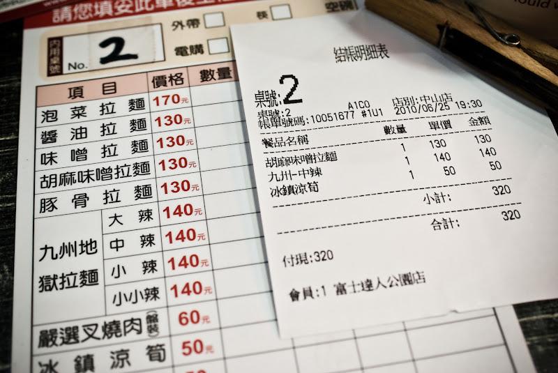 三花‧宅™: 富士達人 日本拉麵
