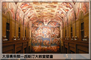 陶瓷藝術聖殿~大塚國際美術館