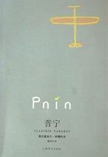 Pnin_chi_2007