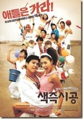 Sex_Is_Zero_film_poster