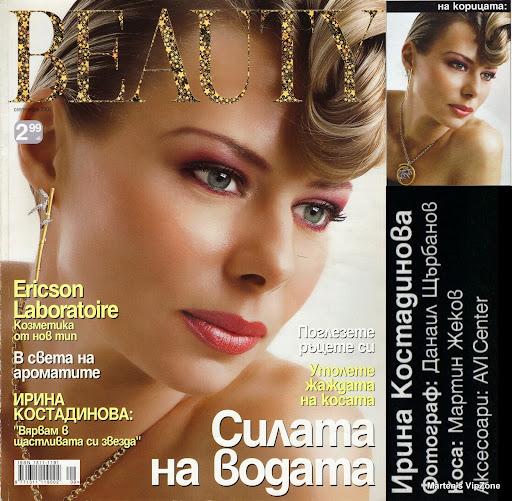 Beauty Ирина Костадинова