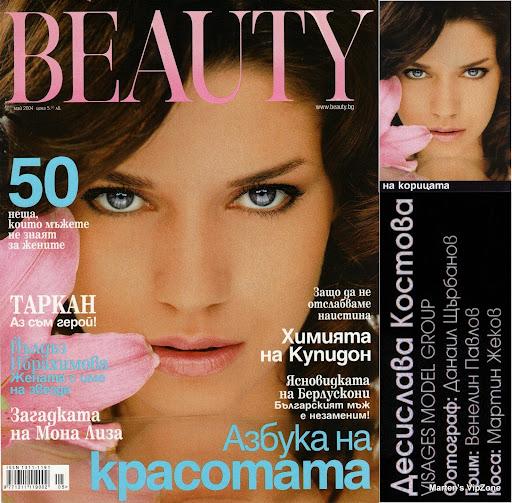 Beauty Десислава Костова
