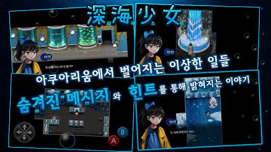 심해소녀 [본격 호러 쯔꾸르] screenshot 15
