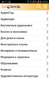 Аудиокниги - SaleBook screenshot 3