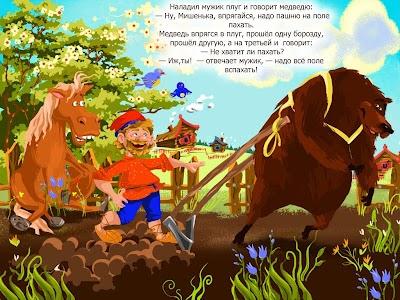 Детские сказки бесплатно screenshot 5