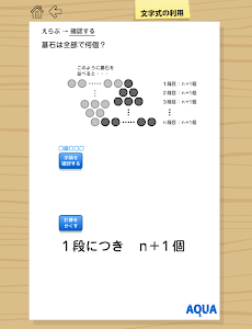 文字式の利用(中2) さわってうごく数学「AQUAアクア」 screenshot 5