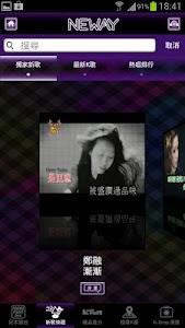Neway Karaoke Box screenshot 1