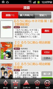 るろうに剣心 App screenshot 1