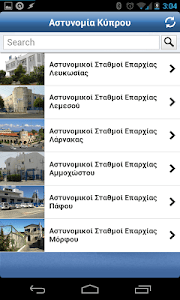 Cyprus Police screenshot 3