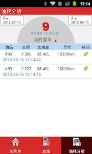 DBScar screenshot 3