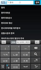 한국은행 전자도서관 screenshot 2