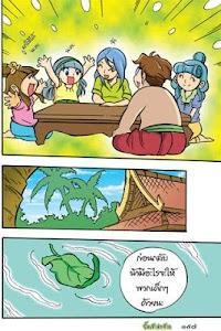 สุภาษิตสอนหญิง7 ฉบับบการ์ตูน screenshot 2