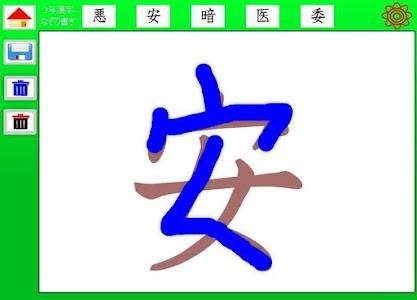 3年漢字なぞり書き screenshot 2