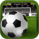 Flick Shoot (Soccer Football) windows phone