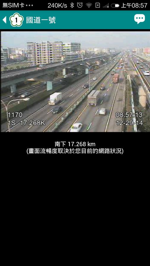 國道路況即時影像 - 高速公路塞車狀況與車速查詢 - Google Play Android 應用程式