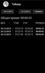 Контроль рабочего времени screenshot 3