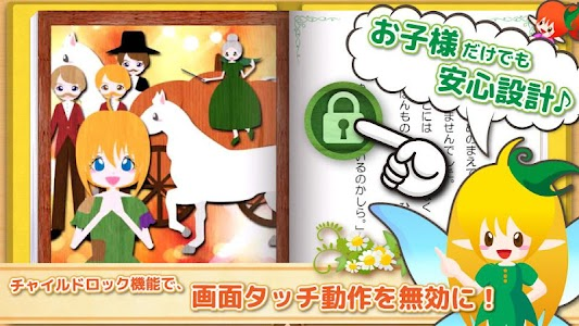 読み聞かせ絵本アプリ【ブックる】 screenshot 16