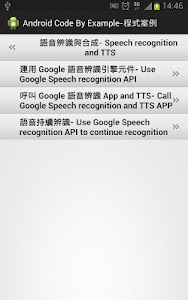 Code Examples for Android 程式範例 screenshot 5
