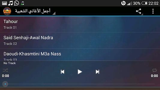 أجمل الأغاني الشعبية screenshot 3