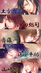 新撰組恋遊戯 screenshot 1