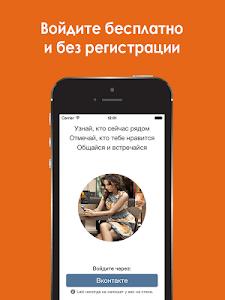 Laki - знакомства модно screenshot 11