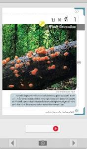 ชีววิทยา พื้นฐาน (Aurasma) screenshot 4