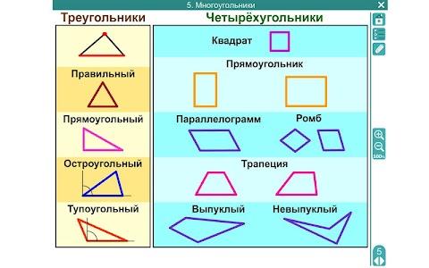 Математика 1 класс ФГОС screenshot 6