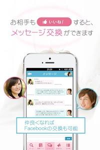 生年月日から運命の出会いが見つかる恋活・婚活 -Aishow screenshot 3