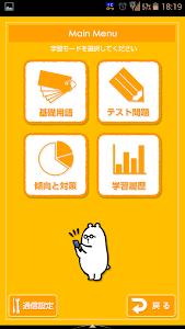 傾向と対策 社会福祉士試験 screenshot 1
