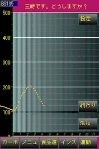 カーボカウンター screenshot 3
