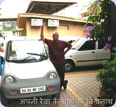 Vishwanath_with_his_Reva_2
