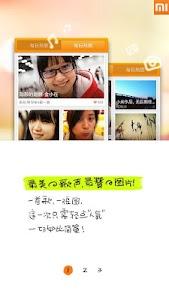 米吧 screenshot 0