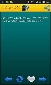 نكت جزائرية screenshot 7
