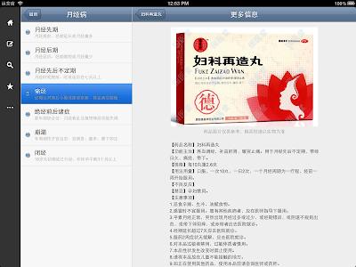 国医堂-中医全科专家 screenshot 7