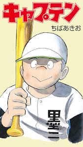 漫画「イレブン」「キャプテン」【フルコミ】 screenshot 6
