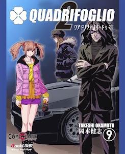 クアドリフォリオ・ドゥーエ Vol.9 (日本語のみ) screenshot 8