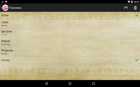 Будильник для женщин screenshot 7
