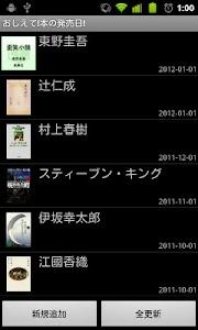 おしえて!本の発売日! screenshot 3