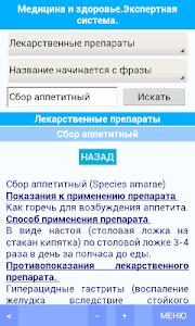 Медицина. Экспертная система. screenshot 5