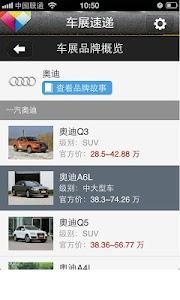 车展速递 screenshot 4