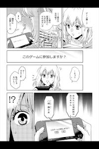 オンライン(漫画) screenshot 1