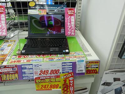 Akihabara Sony Vaio